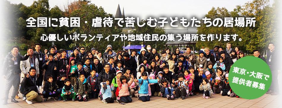 平成27年9月より『みらいこども財団』に名称がかわります。