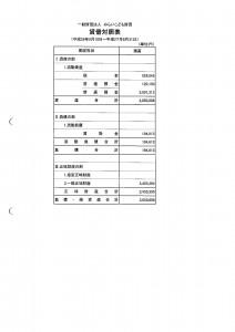 第1期決算書-2