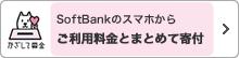 SoftBankのスマホからご利用料金とまとめて寄付